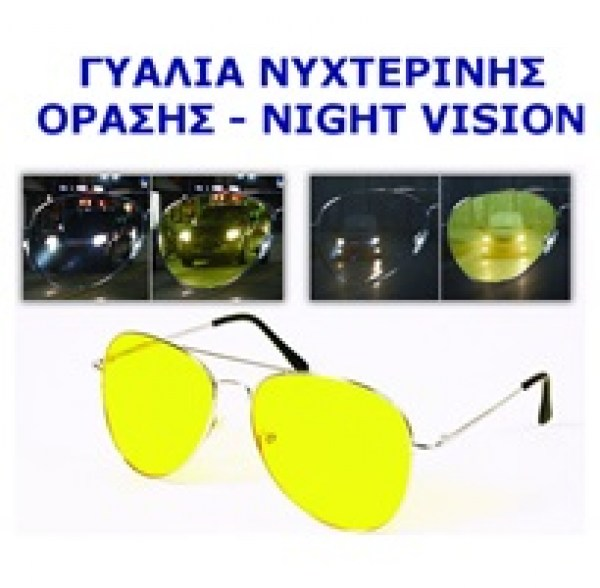 Gualia-nuxterinis-orasis-night-vision-list